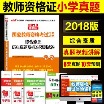 中公教师资格证考试用书2016 小学综合素质 历