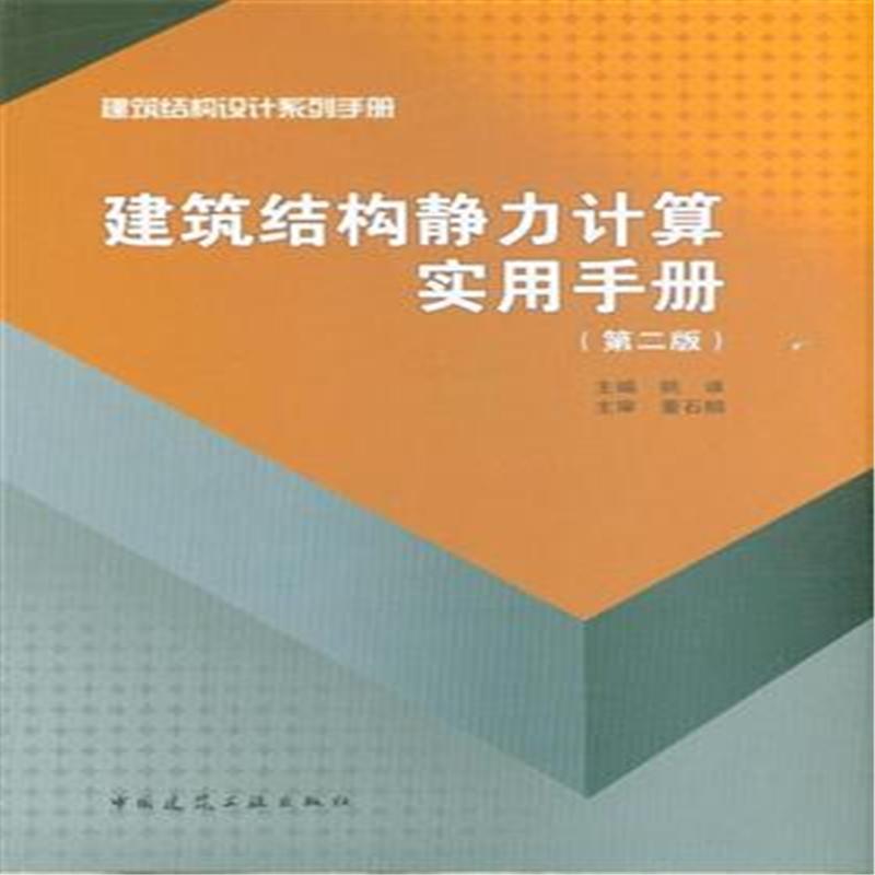 《建筑结构静力计算实用手册-(第二版)》姚谏