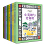 世界兒童歷史小說經典(全8冊)