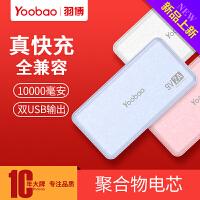 【2017新款聚合物 包邮】羽博(Yoobao) Q10000聚合物移动电源10000毫安  QC3.0 真快充超薄便携充电宝 羽博超薄聚合物10000毫安移动电源快充充电宝安卓手机通用便
