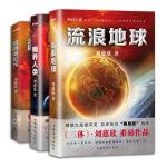 刘慈欣科幻系列三本套装(大刘亲笔签名版,当当独家)