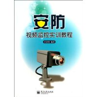 安防视频监控实训教程 邓泽国 9787121212918