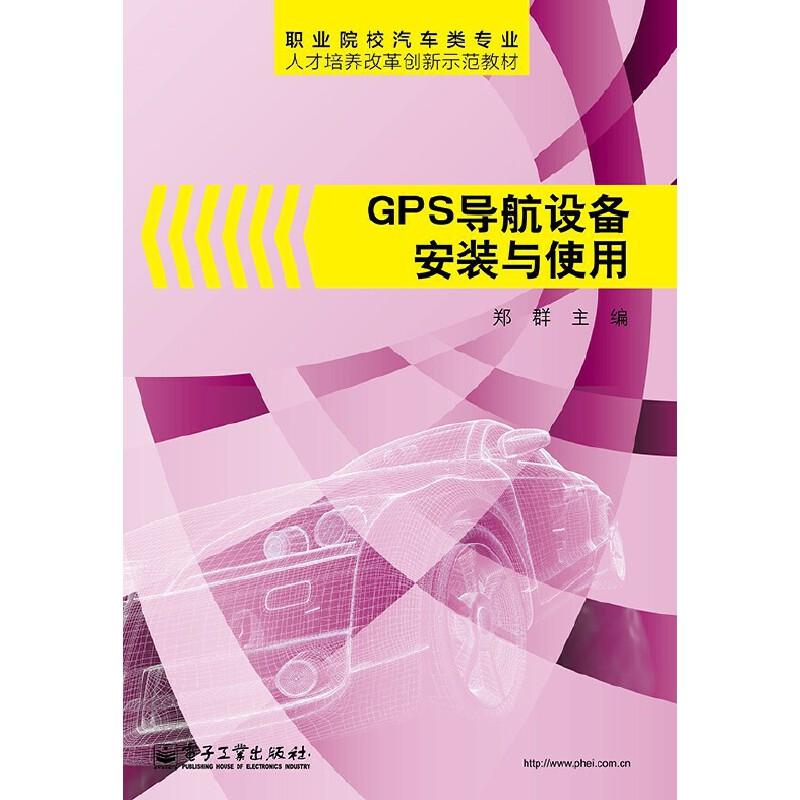 GPS导航设备...