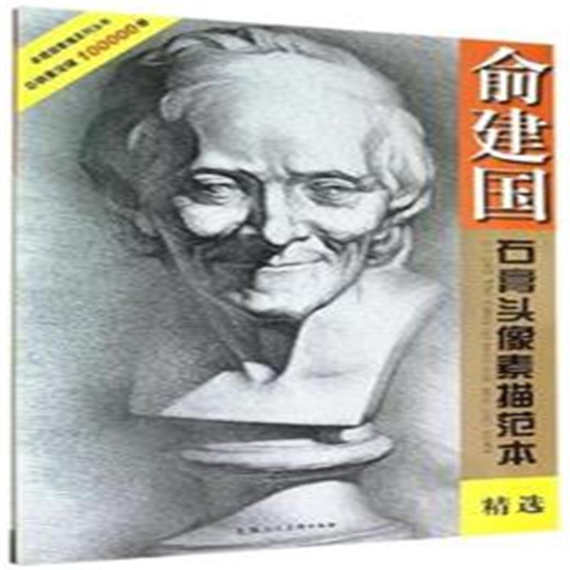 《俞建国石膏头像素描范本精选》俞建国