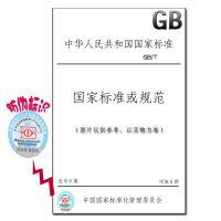 GB/T 21282-2007乘用车用橡塑密封条