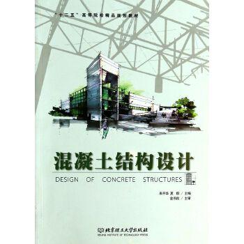 《全新正版混凝土结构设计(十二五高等院校精品规划)