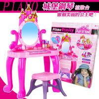 【领券立减50元】城堡钢琴化妆台梦幻梳妆工具儿童过家家玩具女孩芭拉柏晖益智玩具