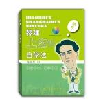 标准上海话自学法