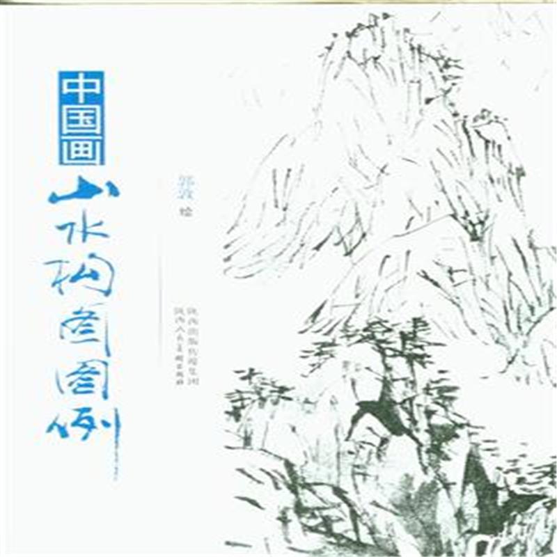 中国画山水构图图例
