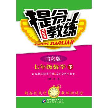 七年级数学(下)(青岛版) 提分教练(2015春)