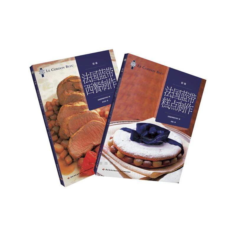 《法国蓝带英灵初级教程(经典全二册)(《法国蓝fgo套装详解图片