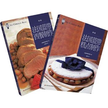 《法国蓝带套装初级教程(步骤全二册)(《法国蓝三轮摩托车经典制作方法和车棚图片