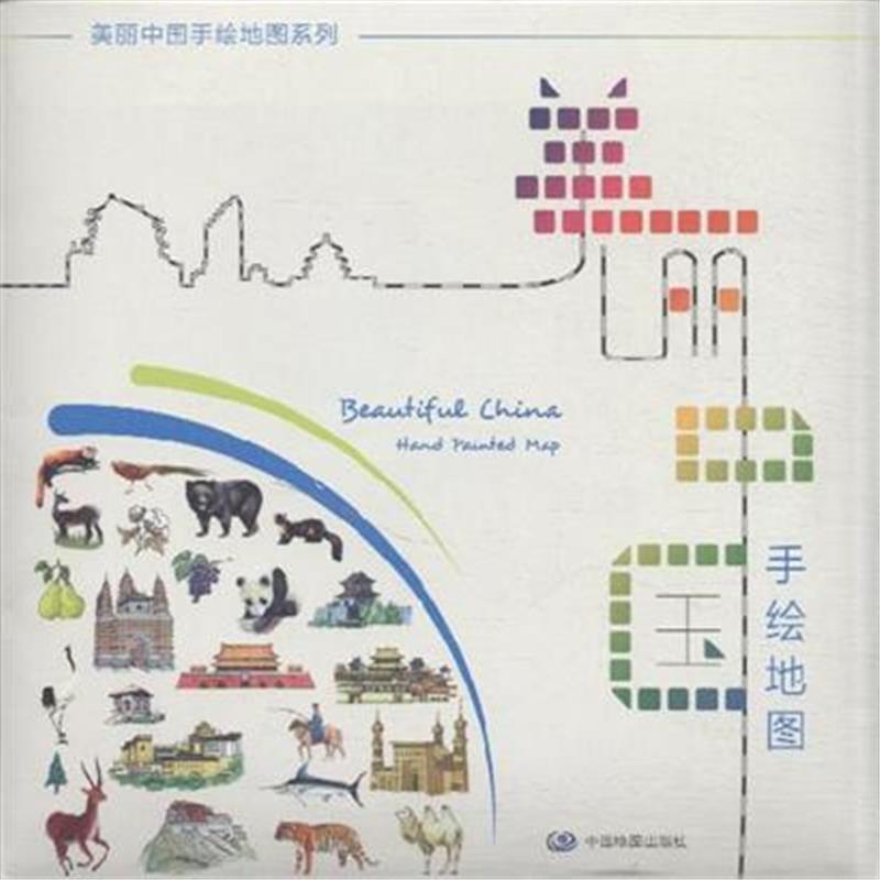 《美丽中国手绘地图》本社