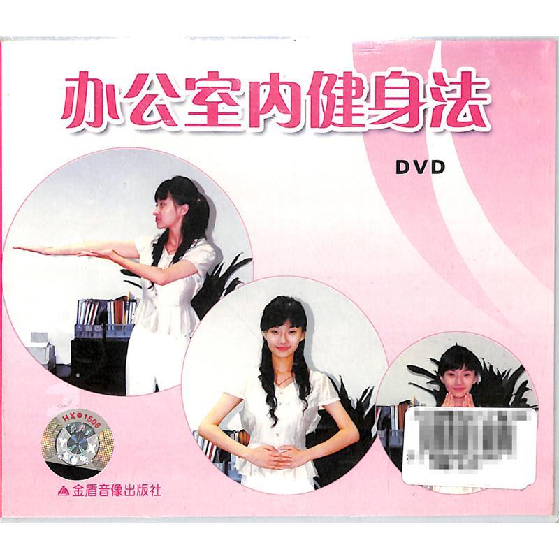 办公室健身法(1片装)dvd