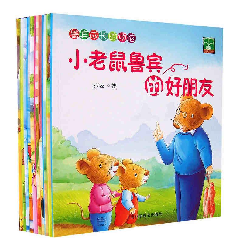 成长的烦恼儿童绘本故事书全10册套装宝宝婴儿童话手绘本图书 幼儿园图片