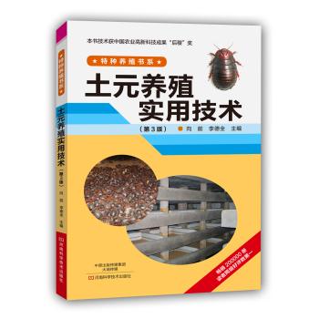 土元养殖实用技术(第3版)