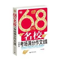 68所名校小学生考场满分作文全集-畅销升级版
