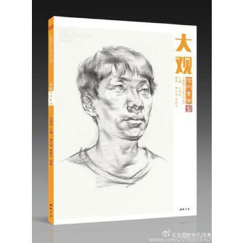 线性素描明暗素描头像半身像局部刻画高考艺考联考美术书籍