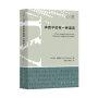《声音中的另一种语言》(大雅&拜德雅·人文丛书。法国当代举足轻重的诗人、翻译家伊夫·博纳富瓦翻译论集第一部中译本。本雅明《译作者的任务》以来至为重要的翻译论著。)