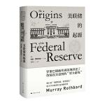美联储的起源