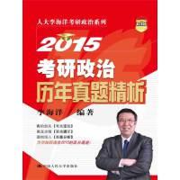 2015考研政治历年真题精析