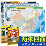 中国地图、世界地图――大幅面撕不烂地图(套装2册组合)(连续4年,中国最畅销的撕不烂大地图。内容丰富,创意新颖,中英文双语对照。既便于书架陈列,也可作为墙面挂图(955mm*650mm)使用,超值二合一)
