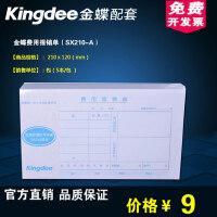 金蝶(kingdee) SX210-A 210*120mm 费用报销单据 5本/1包