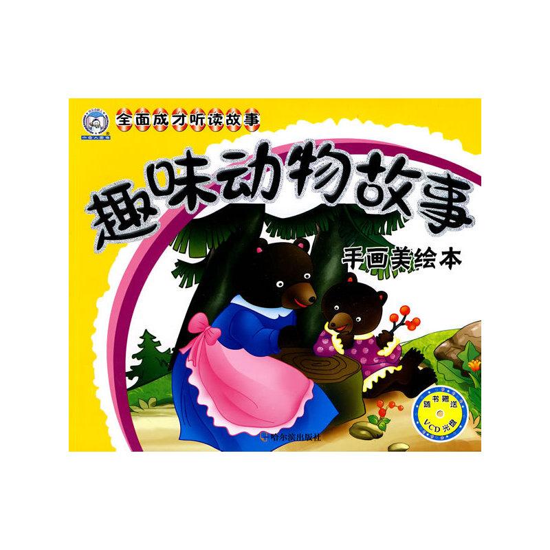 《趣味动物故事:手画美绘本》(顾作峰.)【简介