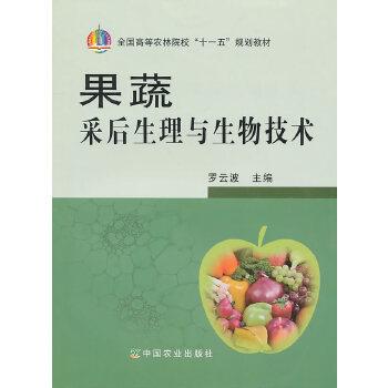 果蔬采后生理与生物技术(罗云波)
