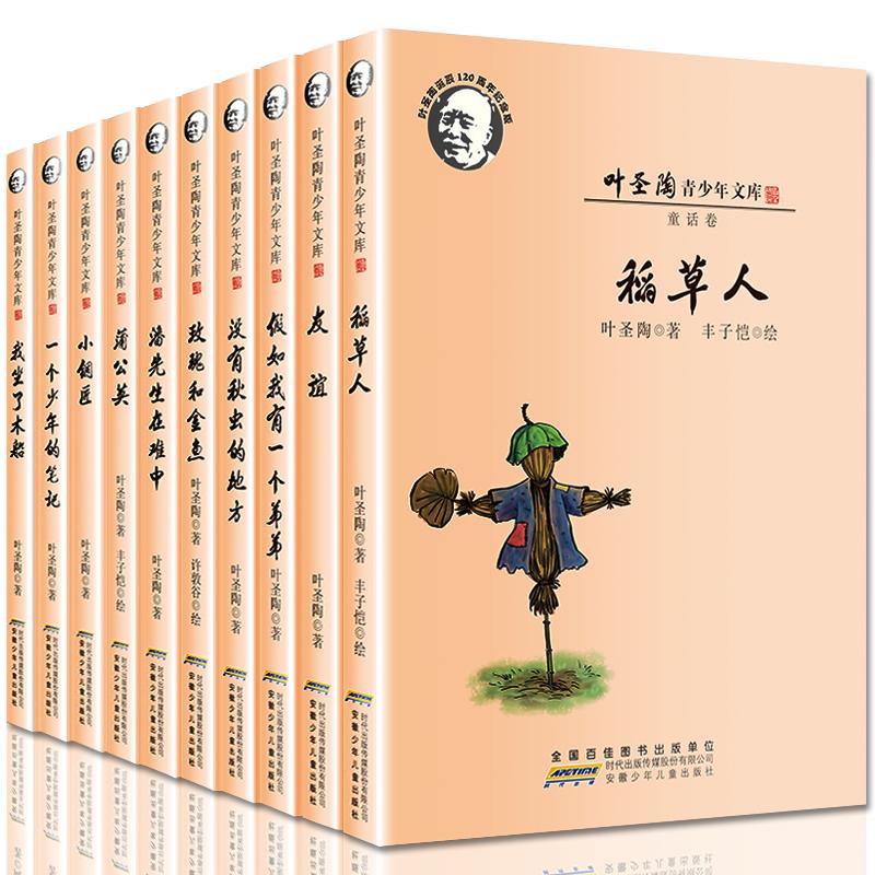 摘抄稻草人200字片段在写150字赏析