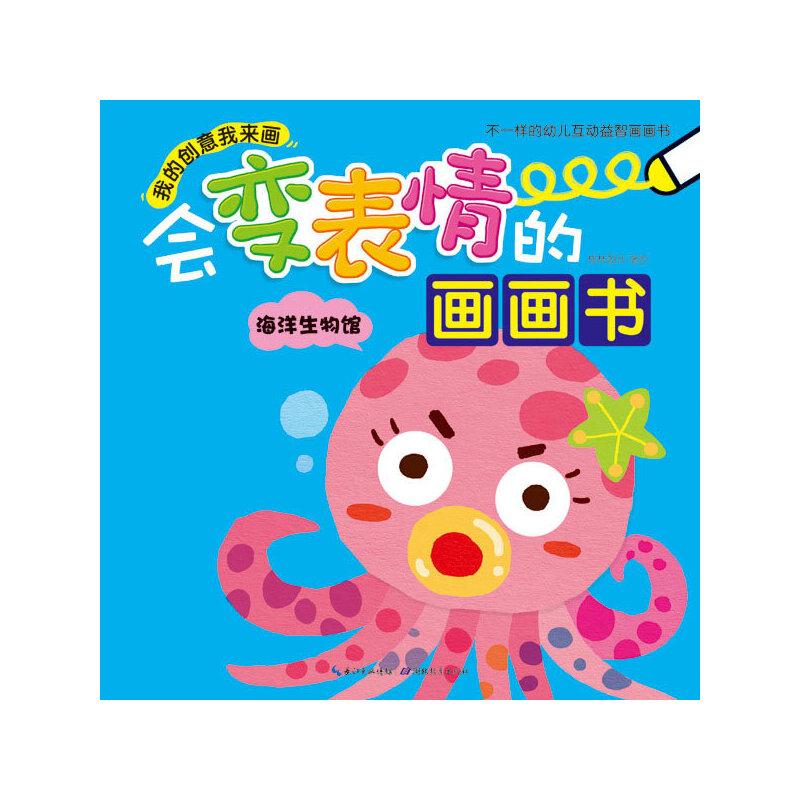 海底世界儿童布贴画-变表情的画画书海洋生物馆 简单的绘画步骤,创意多变的绘画表情,