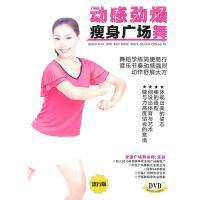 动感劲爆瘦身广场舞DVD