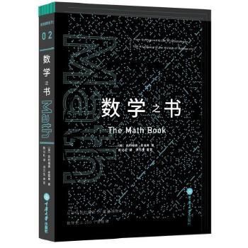 数学之书数学史上250个里程碑式的发现,带你发现数学之美。荣获科技部2016年全国优秀科普作品奖