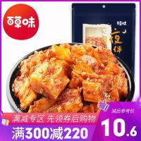 新品【百草味-麻辣/烧烤味牛板筋125g】零食牛肉干小包装牛筋