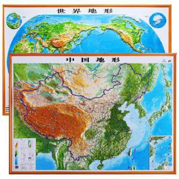 1米精雕版精细凹凸立体地图挂图共2张2016世界地形图地势地貌一目了然