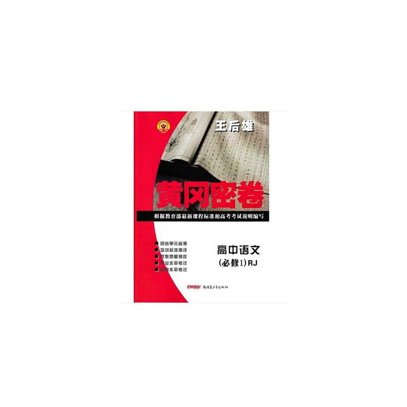 《2016王后雄黄冈密卷高中语文(必修1)rj测试卷人教