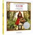 森林鱼国际大奖绘本:小红帽