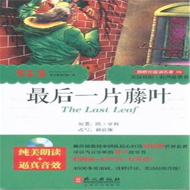 【最后一片藤叶-跟赖世雄读名著-06-英汉对照