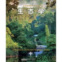 生态学(不列颠图解科学丛书)