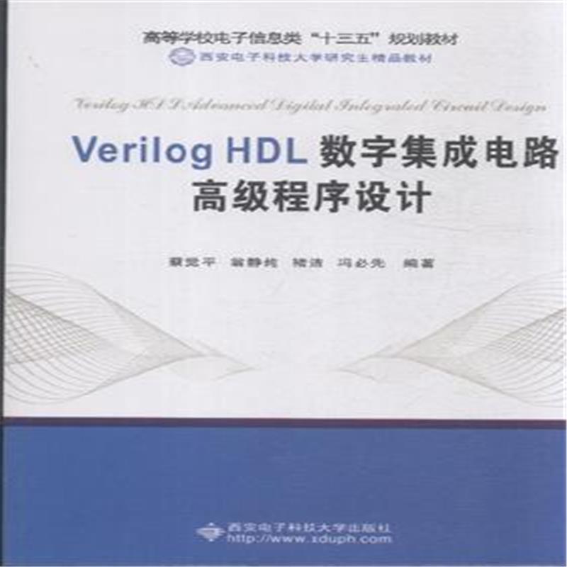 verilog hdl数字集成电路ymxe3程序设计