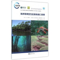 海岸带典型生态系统碳汇管理