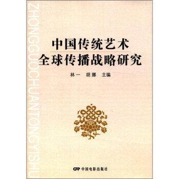 中国传统艺术全球传播战略研究 林一,胡娜 9787106033866
