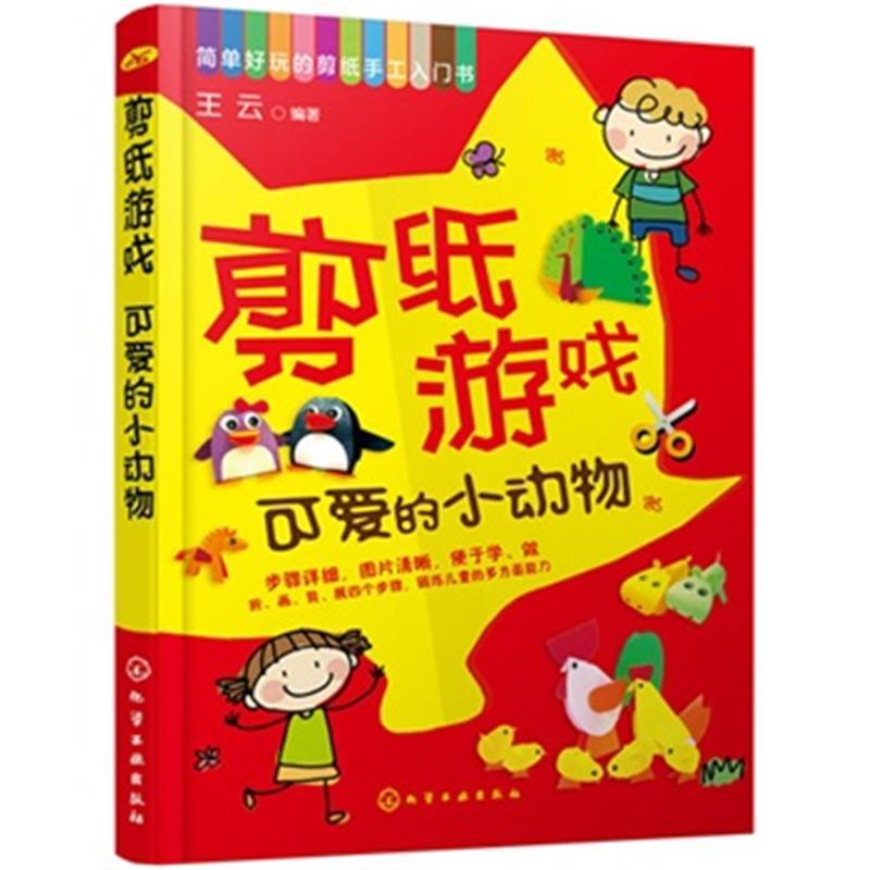 《可爱的小动物-剪纸游戏》王云