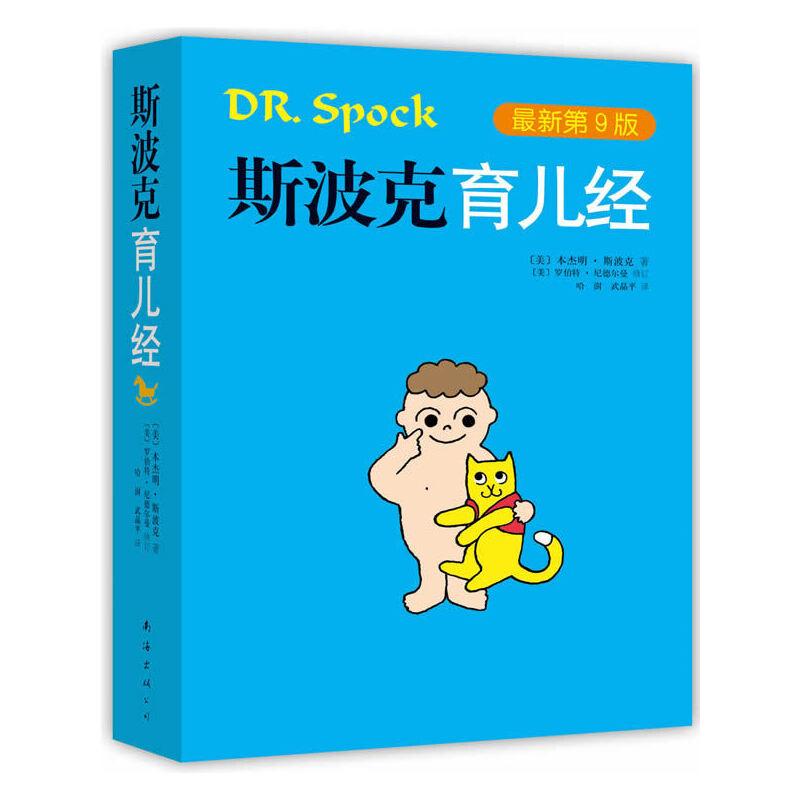 斯波克育儿经(最新第9版)