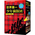 世界第一少年侦探团(第一辑全5册套装)