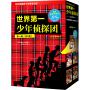 世界第一少年侦探团(第一辑全5册)