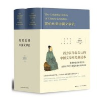 哥伦比亚中国文学史 梅维恒新华书店畅销书籍图书 文学 文学理论