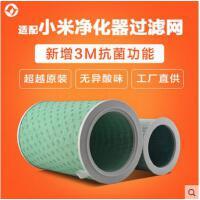 配小米空气净化器滤芯过滤网1代2代通用杀菌除PM2.5 除甲醛增强版