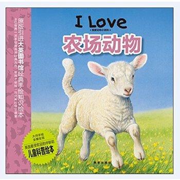 农场动物-我爱动物小百科