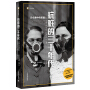 譯文紀實系列·骯臟的三十年代:沙塵暴中的美國人